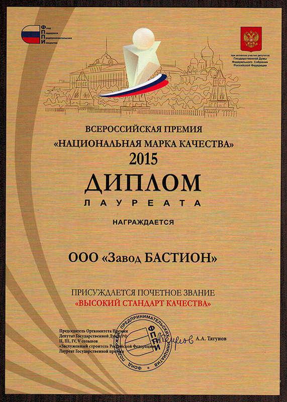 Национальная марка качества - Завод БАСТИОН
