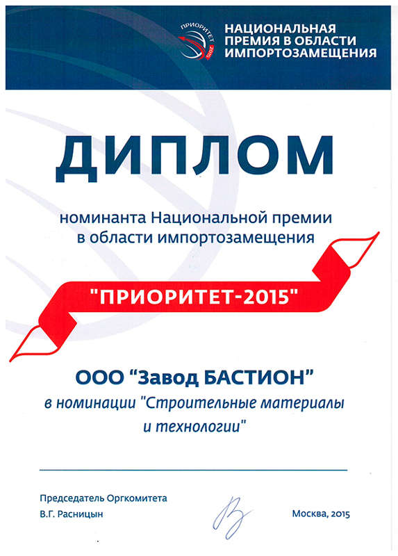 Диплом номинанта Национальной премии - Завод БАСТИОН