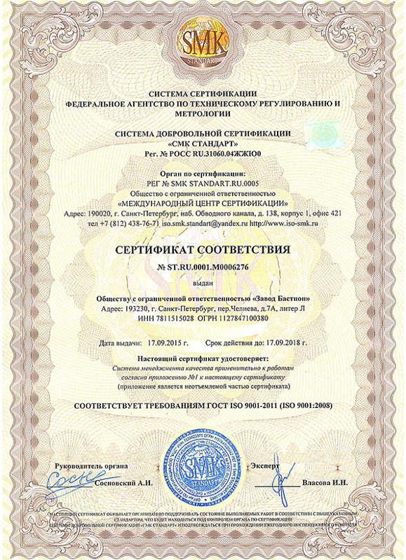 Сертификат соответствия - Завод БАСТИОН