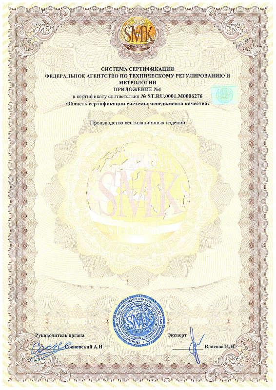 Сертификат соответствия_приложение - Завод БАСТИОН